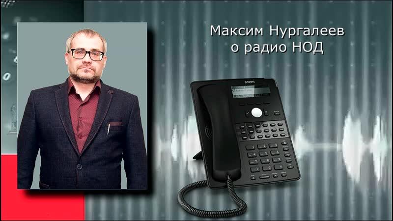 Максим Нургалеев о радио НОД
