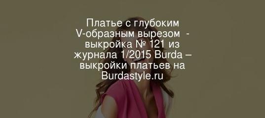 b984b4795c9 Платье с глубоким V-образным вырезом - выкройка № 121 из журнала 1 2015  Burda – выкройки платьев на