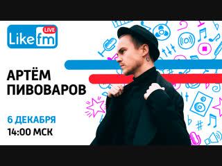 Артём Пивоваров на LikeFM