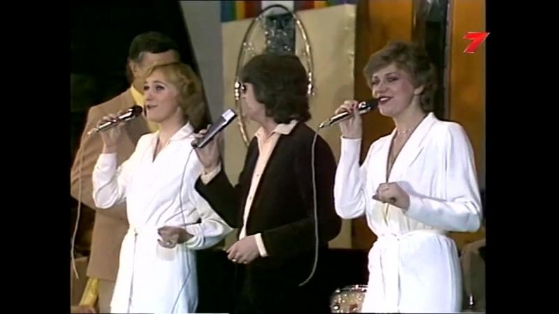 Muļķe Sirds (2.vieta) — Žoržs Siksna; LR Sieviešu vokālais ansamblis (1980)