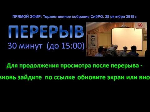 2018-10-28. Торжественное собрание СибРО. Часть 1/2