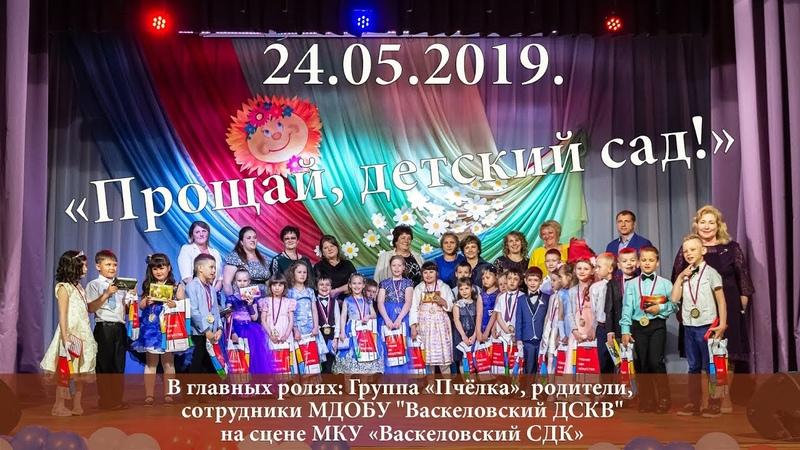 Прощание с дет садом на сцене Васкеловского ДК Группа Пчёлка