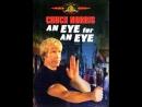 Око за Око / An Eye for an Eye (1981) Гаврилов,1080,релиз от STUDIO №1