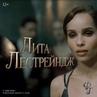 Лита Лестрейндж… Я слышал про эту семью Разве они не… Понимаешь о чем я