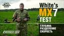 White's MX7 - Тестируем металлоискатель / МДРегион