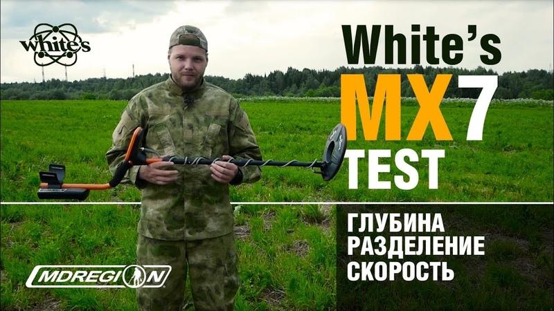 Whites MX7 - Тестируем металлоискатель МДРегион