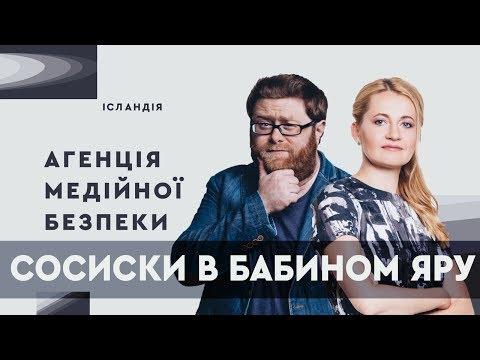 Бойкот NewsOne, Відродження і покарання, форум Тимошенко | Агенція Медійної Безпеки