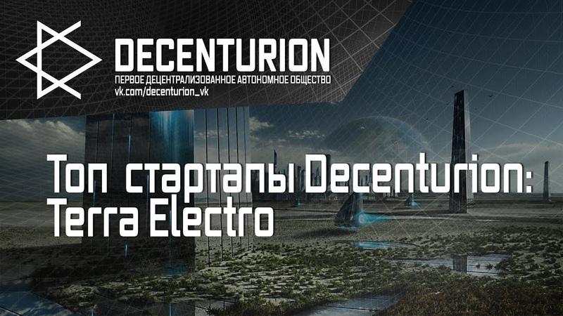 Terra Electro - один из лучших стартапов Decenturion Accelerator