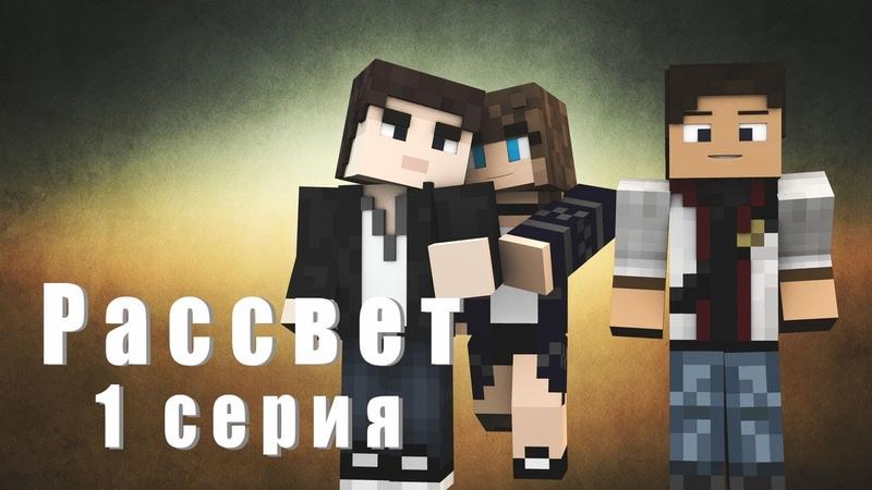Minecraft PE сериал Рассвет 1 серия