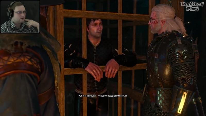 [Kuplinov ► Play] The Witcher 3: Hearts of Stone ► ГЕРАЛЬТ ИЗ ЮНТИЛ ДАУН ► 11
