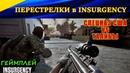 Перестрелки в INSURGENCY. Американский спецназ VS Талибы.
