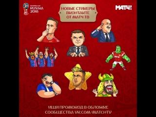 Новые стикеры МАТЧ ТВ