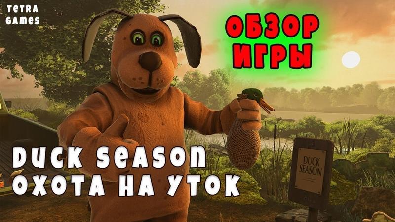 Duck Season обзор игры про Уточек Пиф Паф