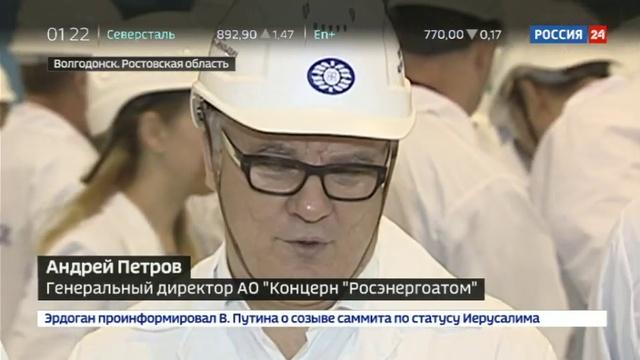Новости на Россия 24 • В реактор 4 энергоблока Ростовской АЭС загружают кассеты с ядерным топливом
