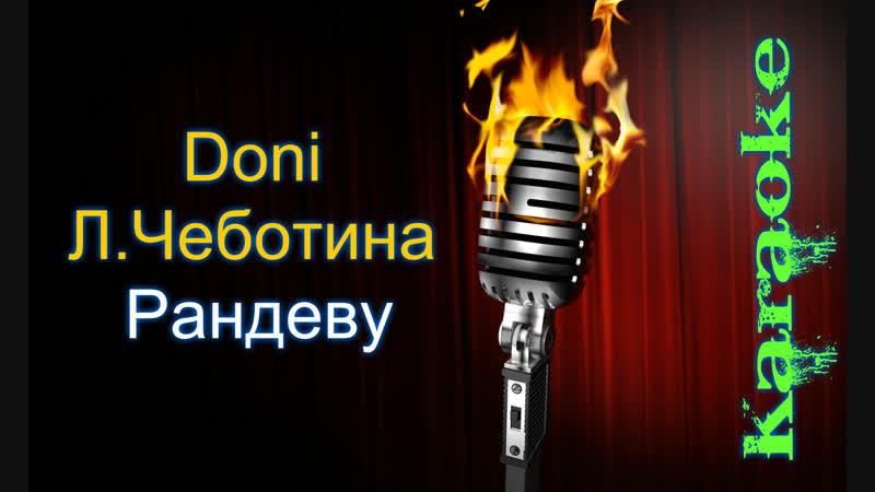 Doni и Люся Чеботина - Рандеву ( караоке )