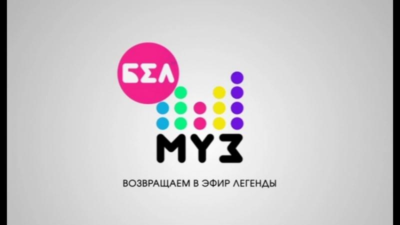 Рекламные заставки БелМузТВ 23 06 2018