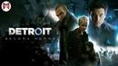 Detroit: Become Human | Стать человеком на [PS4 Pro] 5 (Финал)
