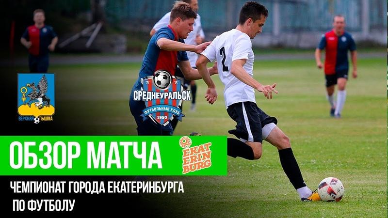 Золотая лига | ФК Верхняя Пышма - ФК Среднеуральск 3:5
