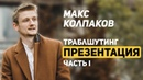 Отзыв Макса Колпакова на навык «Презентация». 01