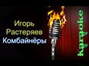 Игорь Растеряев Комбайнеры караоке