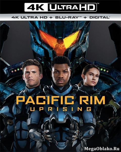 Тихоокеанский рубеж2 / Pacific Rim: Uprising (2018) | UltraHD 4K 2160p