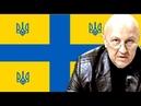 Что сделают из Украины Андрей Фурсов