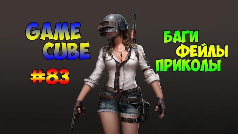 GAME CUBE 83 / БАГИ ФЕЙЛЫ ПРИКОЛЫ в ИГРАХ / от [Raven TV]