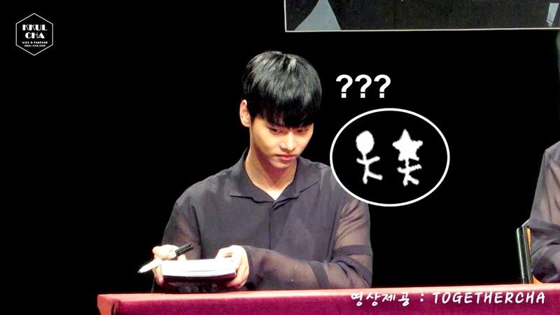 [FANCAM] 학연 누가 옷촛 그려 놨지 (엄청난 반전 주의, 타임슬립ㅋㅋ)