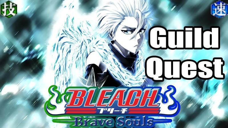 ПРОХОЖДЕНИЕ GUILD QUESTS (Technique/Speed)   Bleach Brave Souls 485