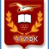 Чайковский государственный институт физкультуры