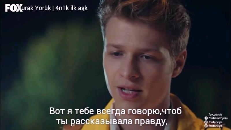 4n1k первая любовь русские субтитры