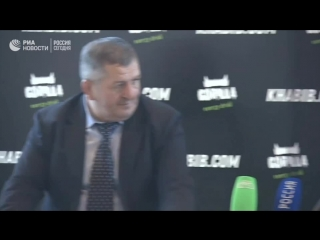 Пресс-конференция Нурмагомедова