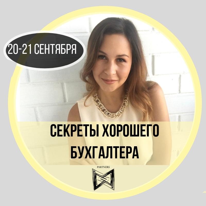 Афиша Ростов-на-Дону Как найти хорошего бухгалтера и снизить налоги?