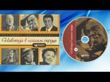 Louis Armstrong, Ella Fitzgerald, Glenn Miller &amp Benny Goodman - Навсегда в нашем сердце (CD 4)