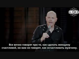 Bill Burr / Билл Бёрр: как осчастливить мужчину (2017) Субтитры