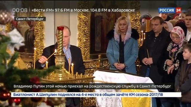 Новости на Россия 24 • Владимир Путин посетил рождественскую службу в Симеоновской церкви в Петербурге