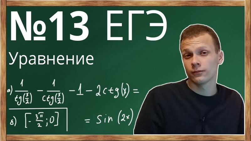 📌Тригонометрическое уравнение из профильного уровня ЕГЭ по математике (№13). От