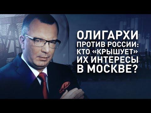 Олигархи против России кто крышует их интересы в Москве