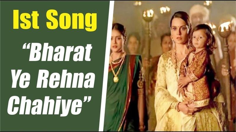 Manikarnika Song Bharat Ye Rehna Chahiye Launch | Shankar Mahadevan | Kangana Ranaut