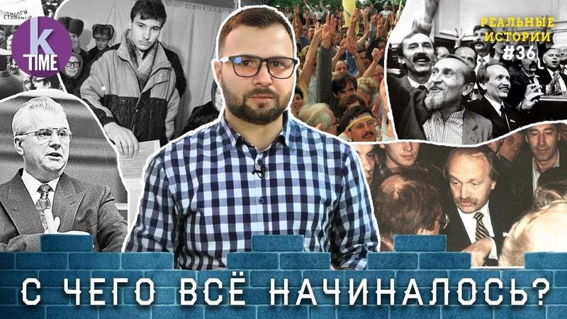 Первые выборы Украины почему все пошло не так - 36 Реальные истории