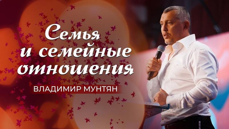Семья и семейные отношения Владимир Мунтян