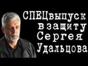 СПЕЦвыпуск в защиту Сергея Удальцова АндрейСавельев