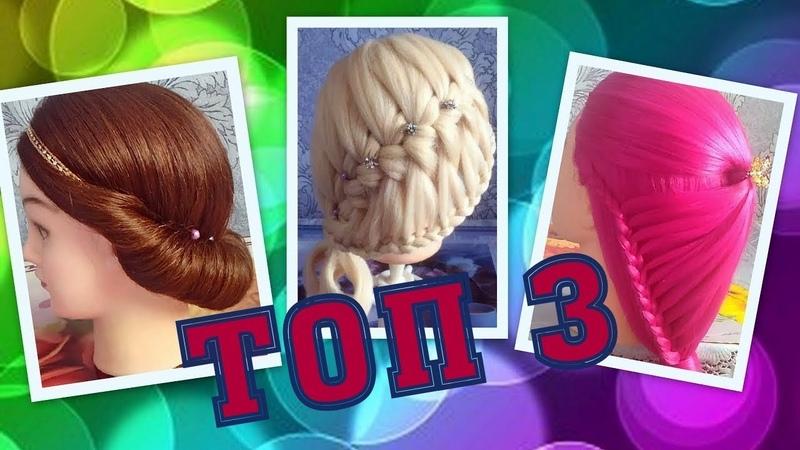 ТОП 3 прически для средних волос женские лайфхаки для красоты