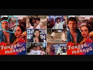 Танцуй Танцуй||Dance Dance||Mithun Chakraborty and Smita Patil