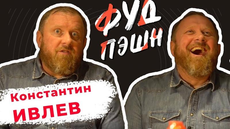 Константин Ивлев честно о критиках деньгах и судьбе участников Адской кухни