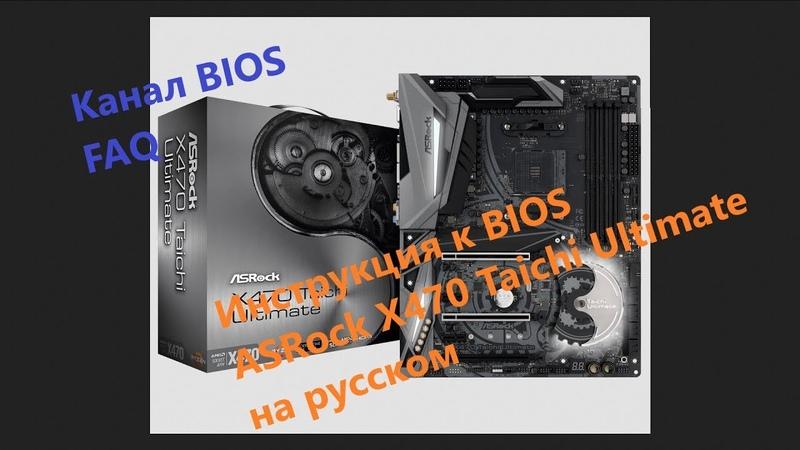 Инструкция к BIOS ASRock X470 Taichi Ultimate на русском