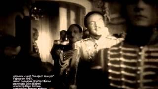 Документальные фильмы - Венский Конргесс - Танцующая Европа