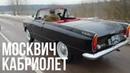 Кабриолет Москвич 408 Да было и такое ЧУДОТЕХНИКИ №37