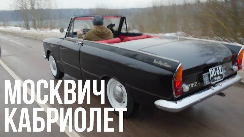 Кабриолет Москвич-408? Да, было и такое ЧУДОТЕХНИКИ №37