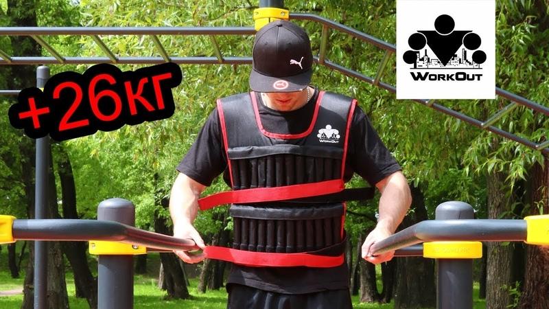 Тренировка с жилетом и утяжелителями на ноги   Никита Чеботарев   Streetlifting